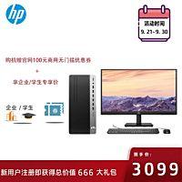 惠普(HP)战99 G2 商用办公台式电脑主机(十代i3-10100 8G 512GSSD  WiFi蓝牙 Win10 Office 注册五年上门)21.5英寸