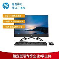 惠普(HP)战66 微边框商用一体台式机电脑23.8英寸(Windows 10 家庭版 RYZEN锐龙R5-4500U 8G 256GSSD WiFi蓝牙 Office 三年上门)
