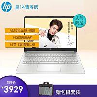 【蔡徐坤代言】惠普(HP)星14s-fr0006AU 青春版 14英寸轻薄窄边框笔记本电脑(R5-4500U 16G 512GSSD UMA FHD IPS)银