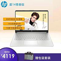 【蔡徐坤代言】惠普(HP)星14s-fr0008AU AMD青春版 14英寸轻薄窄边框笔记本电脑(R7-4700U 16G 512GSSD FHD IPS 天然银)