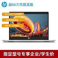 惠普(HP)战66 三代 AMD版 14英寸轻薄笔记本电脑(Windows 10 家庭版 锐龙7nm 八核 R7-4700U 16G 512G 400尼特高色域 一年上门)