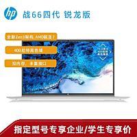 惠普(HP)战66四代  锐龙版15.6英寸轻薄笔记本电脑(Zen3架构 8核 R7-5800U 16G 512G 400尼特高色域 一年上门)