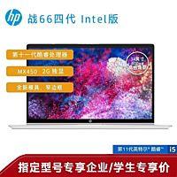 惠普(HP)战66 四代 14英寸轻薄笔记本电脑(Windows 10 家庭版 i5-1135G7 16G 512G  MX450 2G独显 高色域 一年上门+意外)