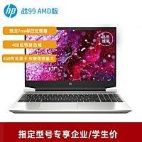 惠普(HP)战99 AMD版 15.6英寸 设计本 笔记本电脑(Windows 10 家庭版 锐龙7nm 8核 R7-4800H 16G 256G PCIe+2T 高色域)