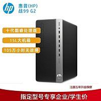 惠普(HP)战99 G2 商用办公台式电脑主机(Windows 10 家庭版 十代i5-10500 16G 1TB+256G 2G独显 WiFi蓝牙  Office 注册五年上门)