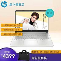 """【蔡徐坤代言】惠普(HP)星14s-dr2507TU青春版 14英寸轻薄窄边框笔记本电脑(Windows 10 家庭版/i5-1135G7/14.0"""" FHD/16G/512G SSD/银色)"""