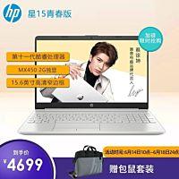 【蔡徐坤代言】惠普(HP)星15s-dr3002TX青春版 15.6英寸轻薄窄边框笔记本电脑(i5-1135G7 16G 512GSSD MX450 2G独显 FHD IPS)银