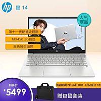 【蔡徐坤代言】惠普(HP)Pavilion星14-dv0005TX 14英寸轻薄窄边框笔记本电脑(Windows 10 家庭版/i5-1135G7 16G 512GSSD MX450 2G独显 FHD IPS 72%NTSC 月光银)