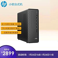 惠普(HP)小欧S01-pF136rcn 商务办公台式电脑主机(i3-10105/8G/512GB/Win10/无线键鼠/HDMI/VGA)