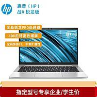 惠普(HP)战X 锐龙版13.3英寸高性能轻薄笔记本电脑(Windows 10 家庭版 锐龙8核16线程 R7PRO-4750U 16G 512G 400尼特高色域 )
