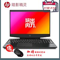 惠普(HP)暗影精灵6 Air OMEN by HP Laptop 15-dh1014TX 15.6英寸游戏笔记本电脑(i7-10750H 16G 1TSSD RTX2080SuperMaxQ 8G独显 300Hz)