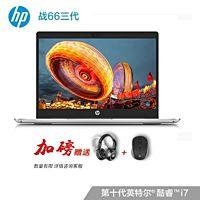 惠普(HP)战66 三代 14英寸轻薄笔记本电脑(i7-10510U 8G 512G MX250 2G 高色域 一年上门+意外 2年电池)