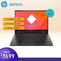 惠普(HP)暗影精灵6 Pro 15-ek1013TX 15.6英寸游戏笔记本电脑(i7六核 2*8G 512GSSD RTX 3060 6G独显 144Hz 高色域)