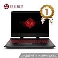 惠普(HP)暗影精灵5OMEN15-dc1057TX 15.6英寸游戏笔记本电脑(i5-9300H 8G 512GSSD GTX1650 4G独显)