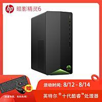 惠普(HP)暗影精灵6 TG01-155ccn 英特尔酷睿i5游戏台式电脑主机 (十代i5-10400F 8G 256GSSD+1T GTX1650 4G独显)
