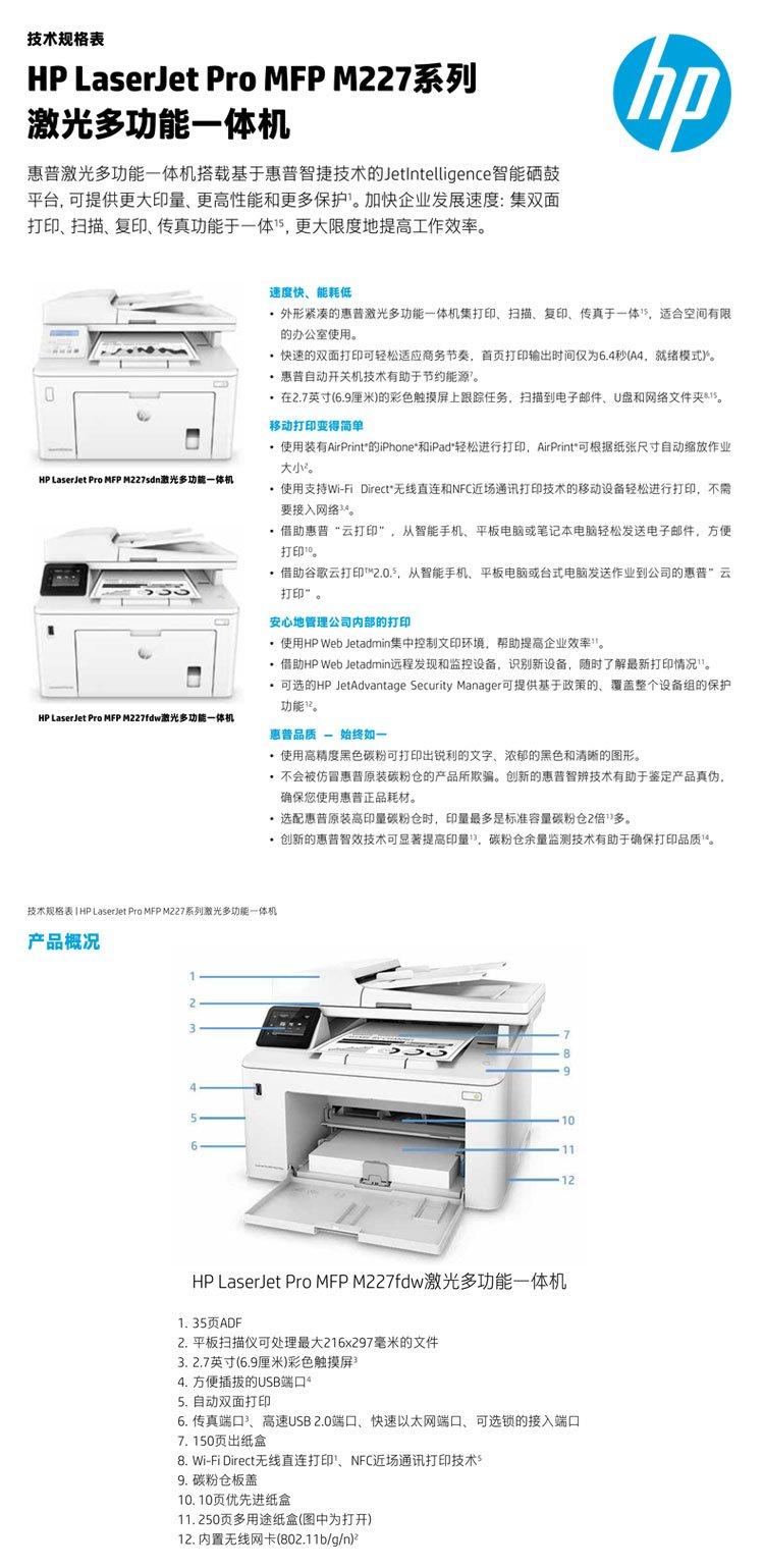 惠普HP LaserJet Pro M227fdw 激光多功能一体机_多功能一体机_